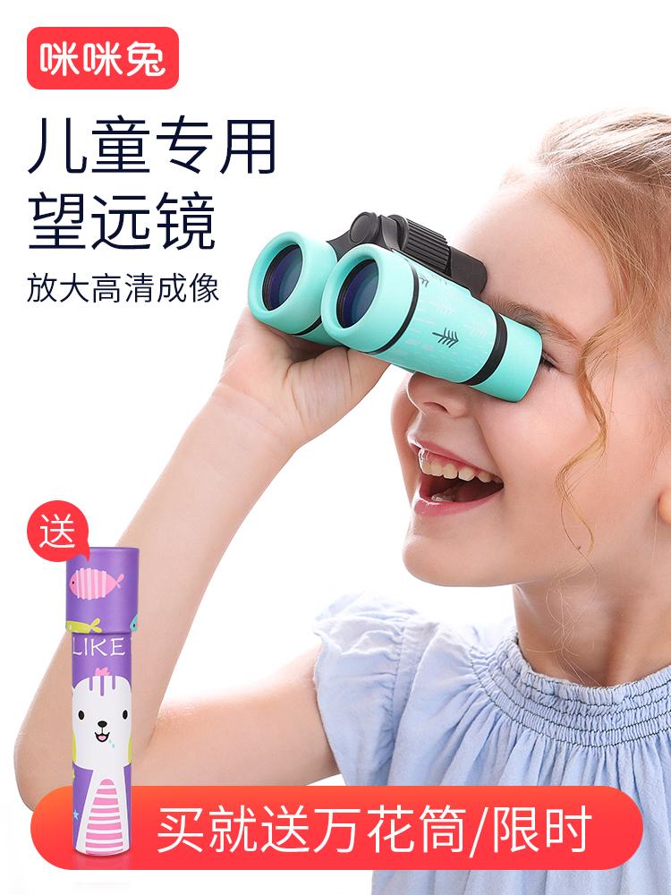 Mimi Rabbit telescope Children's toy High-power high-definition eye protection for boys and girls Baby kindergarten primary school telescope