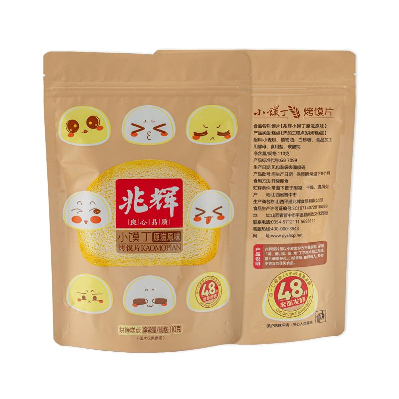 兆辉小馍丁←山西特产烤香原味麻辣烤馍馒头【片早餐饼干女休闲零食