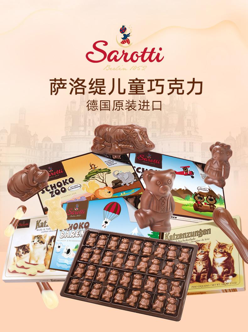 德国进口 Sarotti 萨洛缇 儿童小熊牛奶巧克力礼盒 100g*3盒 天猫yabovip2018.com折后¥32.28包邮(拍3件)多款可选