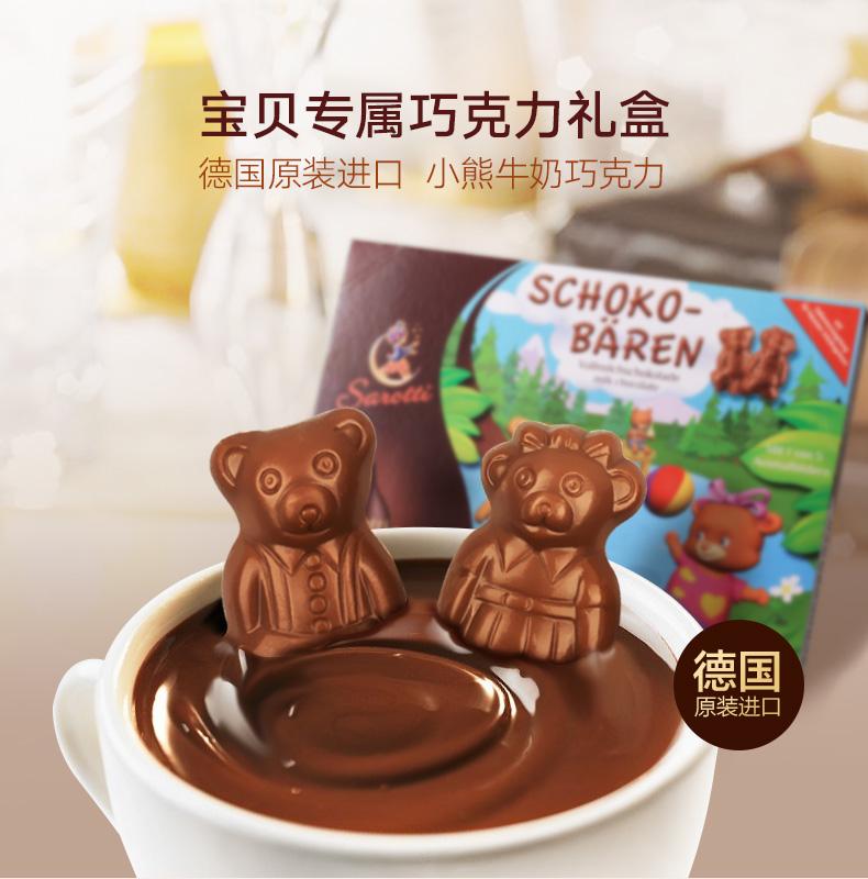 德国进口 Sarotti 萨洛缇 儿童小熊牛奶巧克力 36颗*3盒 双重优惠折后¥29.9包邮(拍3件)