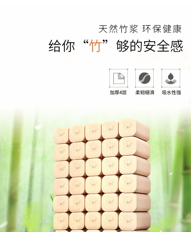 秒杀6.9!达意4层竹浆本色卷纸16卷