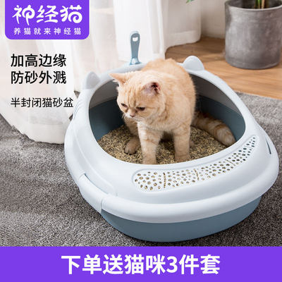 Cat litter box semi-enclosed cat toilet extra large anti-splashing cat poop box deodorant essential kit for cats