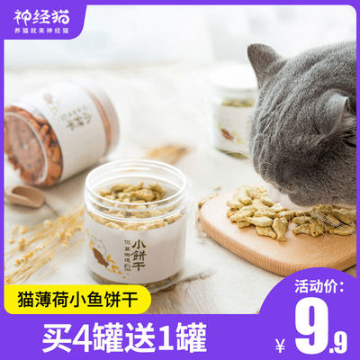 Cat biscuit snacks cat grass mint powder canned kittens to remove hair balls, dried fish, clean teeth, molars, bite sticks, cat supplies