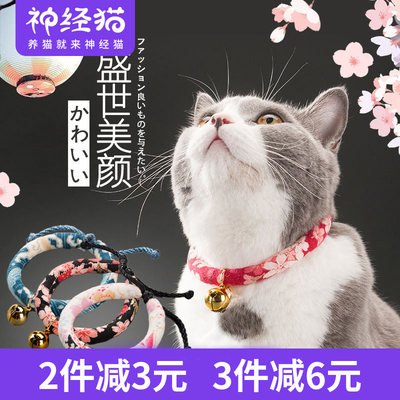 Japanese Japanese style cat collar bells dog lettering anti-lice collar collar flea addition necklace pet supplies
