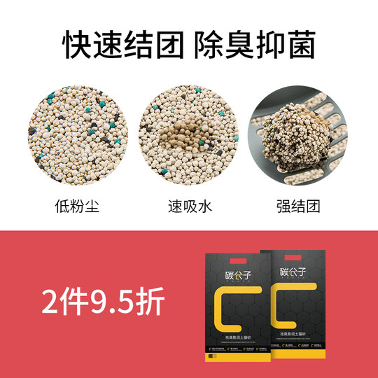 Carbon moisturizing soil deodorant cat sand clutch 10kg kg low dust anti-activated carbon cat sand 20 kg cat supplies