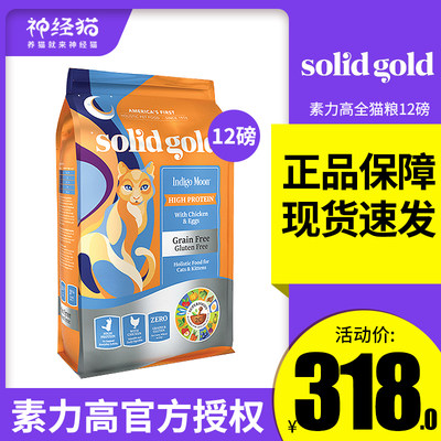 Solidgold Golden Cat Food Gold Package High Import No Valley Whole Cat Food Golden High 12 Pounds Increase