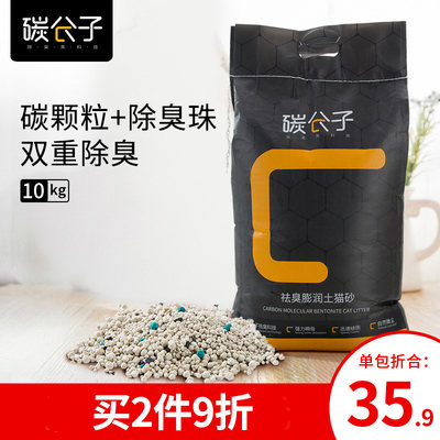 Carbon molecular bentonite deodorizing cat litter agglomerates 10kg kg low-dust anti-activated carbon cat litter 20 kg cat supplies