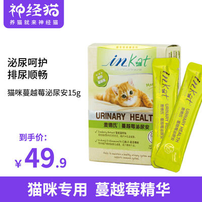 Made cranberry urinary cat urinary tone atriuretic urinary tract infection, diuretic improvement immunity