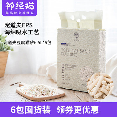 Pet Doffer Tofu Cat Litter 6.5L*6 bags full of 10kg kg, deodorizing, low dust, clumping, large bag of granular cat supplies