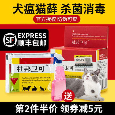 DuPont Weike Pet Disinfectant Sterilization Deodorant Spray Powder Water Dog Indoor Deodorant Cat Deodorant