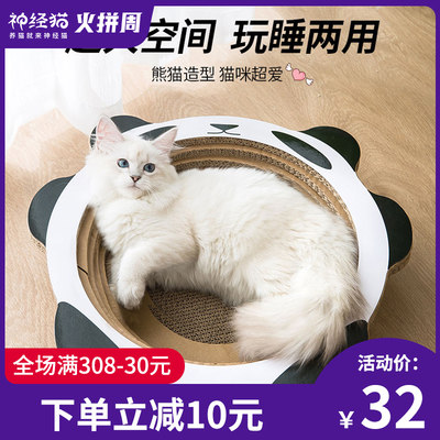 Cat scratching board nest claw sharpener corrugated cat claw board does not drop debris bowl type cat scratching basin anti-scratch sofa cat supplies