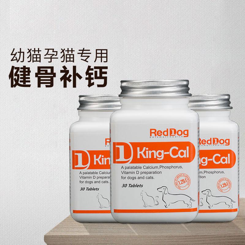 Con chó màu đỏ RedDog canxi vua 30 cái của pet sản phẩm sức khỏe mèo và chó canxi bổ sung canxi xương magiê phốt pho phù hợp với dog cat canxi máy tính bảng