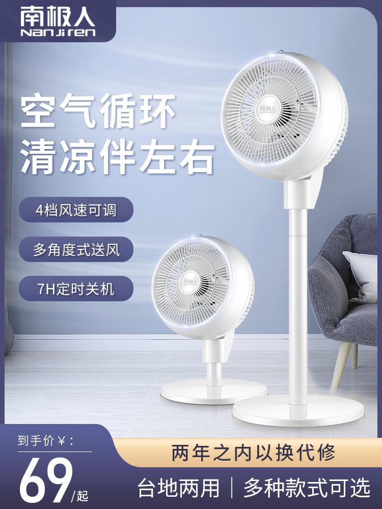 Antarctic air circulation fan fan Household electric fan Floor fan Vertical mute shaking head electric fan Large wind small