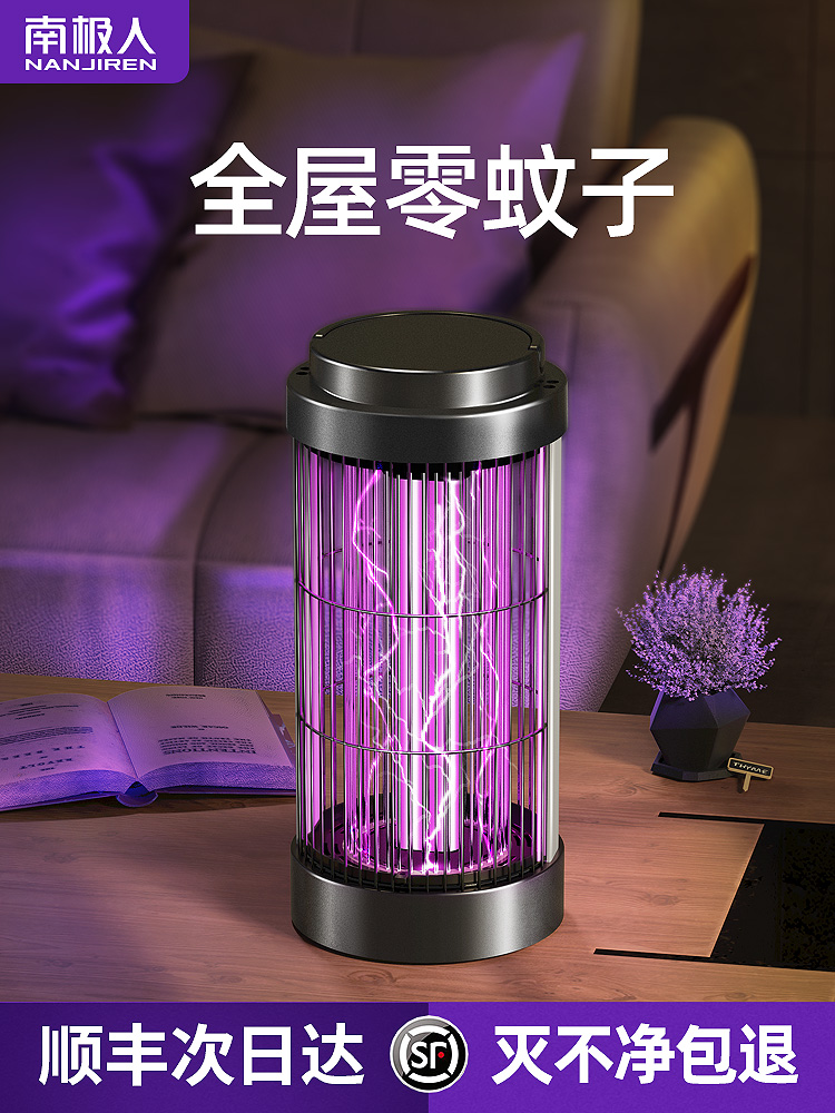 Mosquito lamp Electric shock artifact Mosquito repeller Household mosquitoes Indoor bedroom to catch nemesis to kill and lure mosquitoes and flies