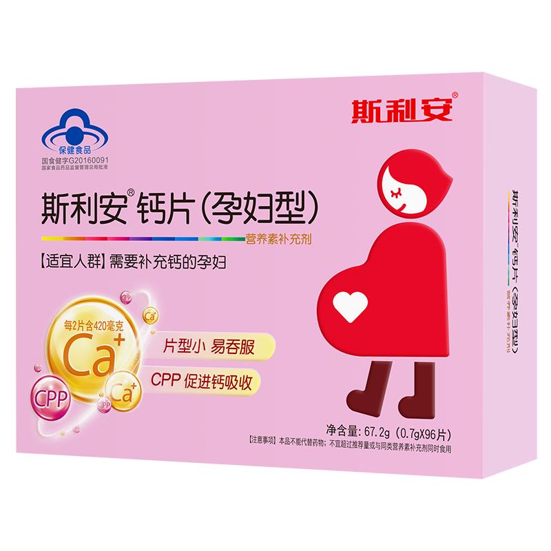 热销101件限时抢购斯利安孕妇钙成人备孕钙片96片