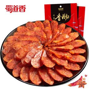 蜀道香四川麻辣香肠250g*2四川特产烤肠烟熏腊肉农家自制川味香肠