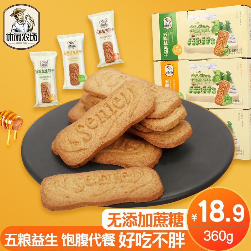 压缩代餐孕妇全麦燕麦饼干无糖精脂肪粗粮食品低饱腹v孕妇0零热量