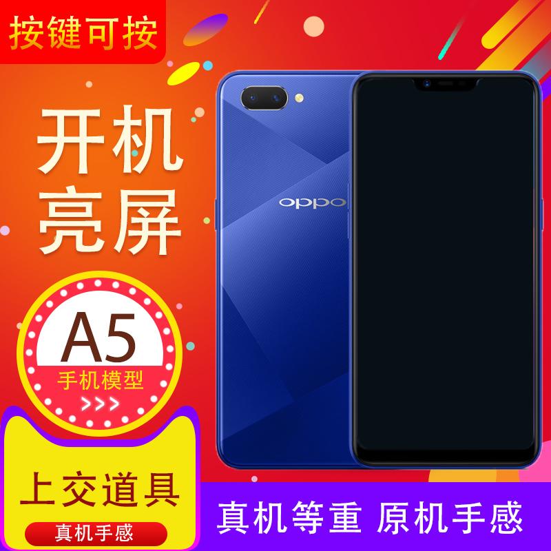 OPPO A5手机模型 A3 A1模型机 A7X仿真上交可开机亮屏机模 手机模型机