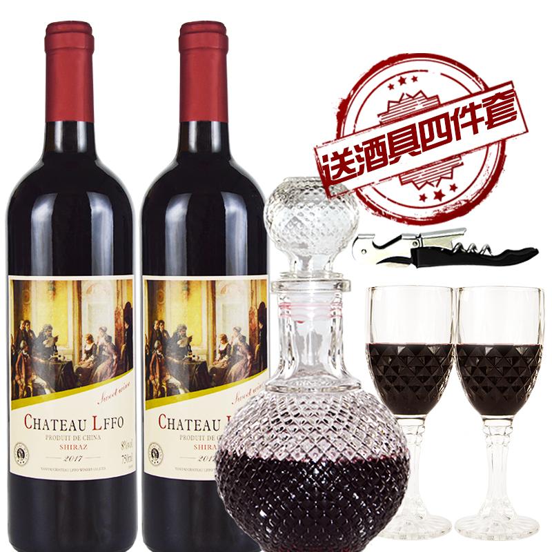 lffo莱菲堡礼盒甜红型红葡萄酒双支红酒开瓶器2支装送礼袋