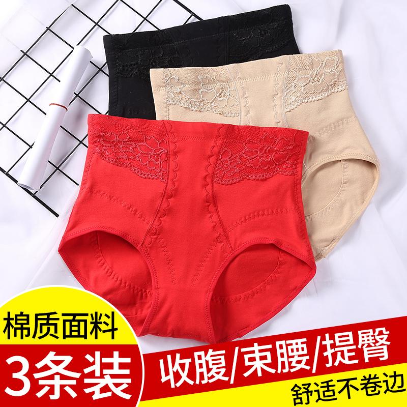 本命年女收腹裤大红色中高腰收腹内裤内裤裆提臀收复塑身三角纯棉