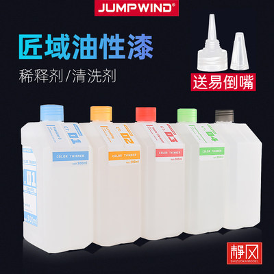 JUMPWIND Artisan domain model paint CT01~CT05 thinner pen washing/paint stripper cleaning 500ml