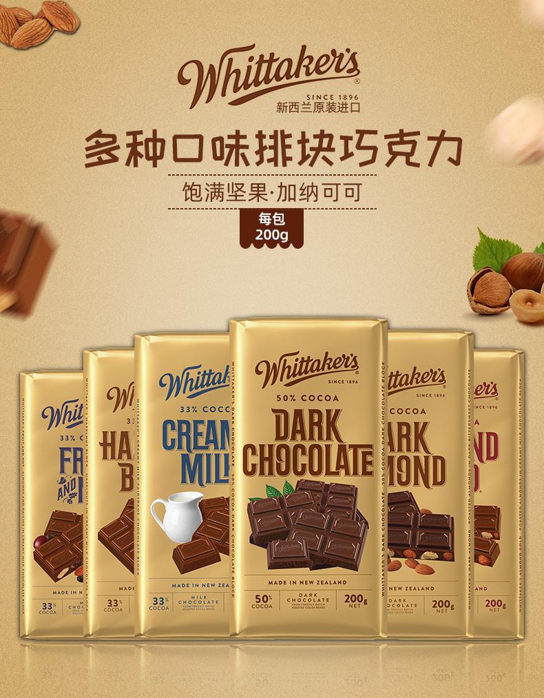 纽西兰进口惠特克巧克力坚果仁大板块黑巧克力散装零食详细照片