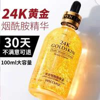 24k黄金精华液收缩毛孔毛孔粗大修复女男烟酰胺原液正品保湿补水