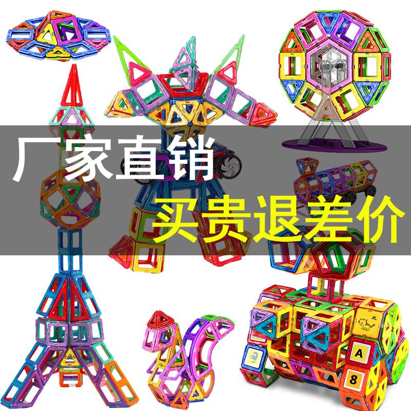 纯磁力片儿童益智玩具吸铁石百变男孩女孩创意早教磁性积木补充装