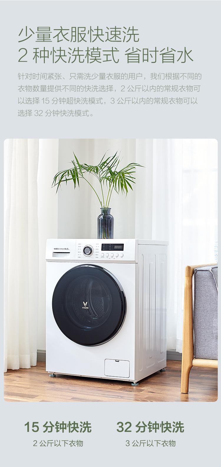 云米互联网洗衣机8KG-750_15.jpg