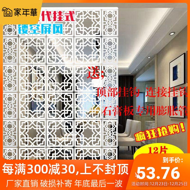 Écran coupe-off 髲 restaurant boutique moderne simple suspendu Xuanguan creux sculpté fond créatif rideau doux