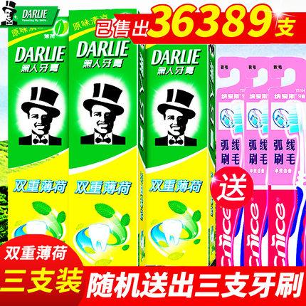 黑人牙膏牙刷套装双重薄荷牙膏90g*3件去口臭美白口气清新家庭装