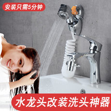 Faucet external shower toilet shampoo faucet external shampoo household handheld sprinkler artifact set