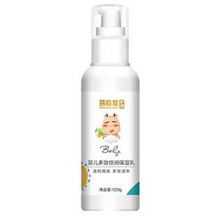 马应龙秋冬季婴儿多效倍润保湿乳120g