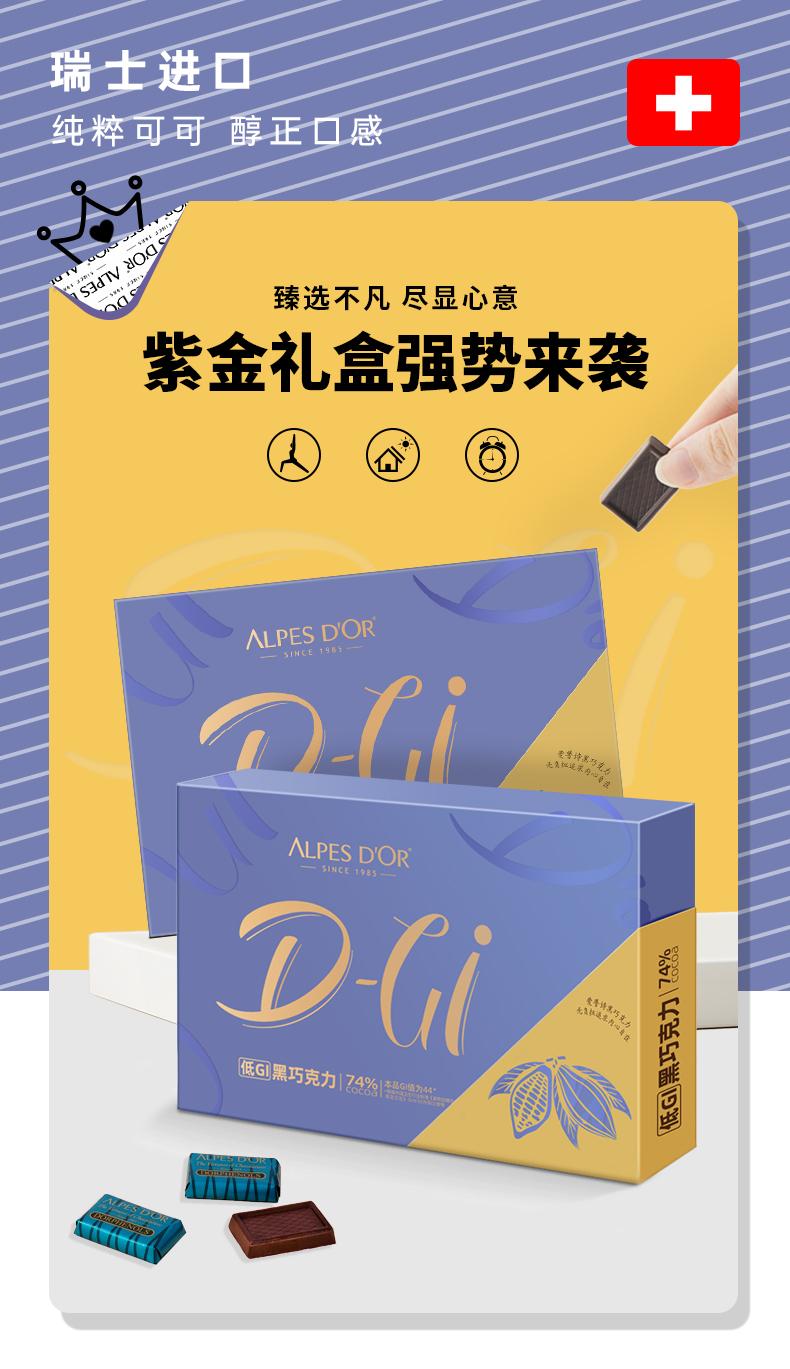 瑞士进口 Alpes d'Or 爱普诗 74%纯黑巧克力 65g礼盒装 天猫优惠券折后¥9.9包邮(¥39.9-30)
