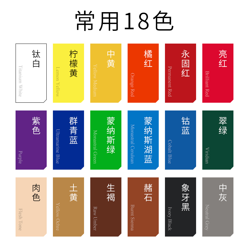COMMONLY USED 18 COLORS