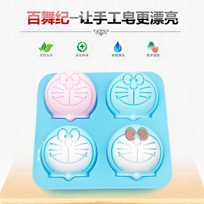 Diy ручная работа Мыло силиконовой формы 4 даже мультфильм Doraemon синий Жирное самодельное мыло Абразивы мыло 60г