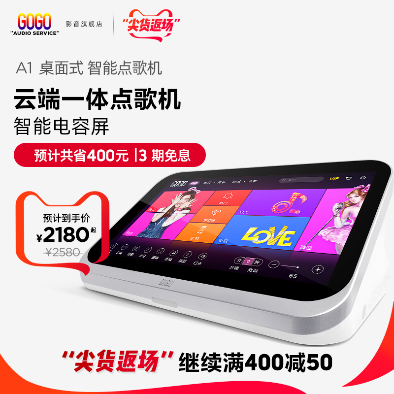 GOGO A1 Family KTV Song Machine touch screen All-in-one machine home karaoke Network Jukebox Table
