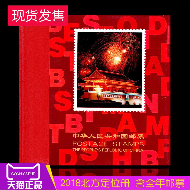 邮票册1999年-2018年邮票年册中国集邮总公司形象预定册邮票册