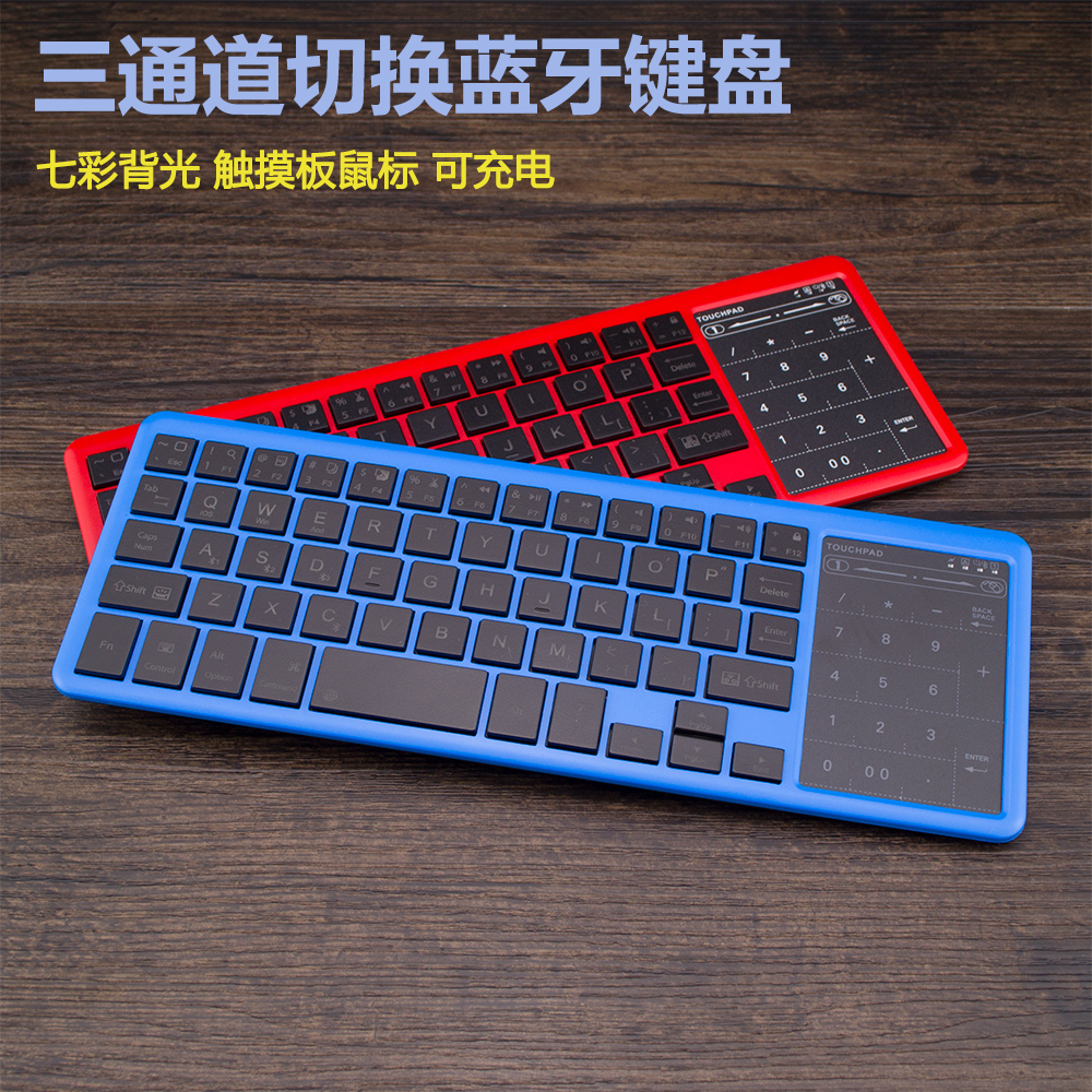 Bluetooth keyboard Touch Mouse three-channel switching backlight  rechargeable Android phone tablet Apple computer wireless