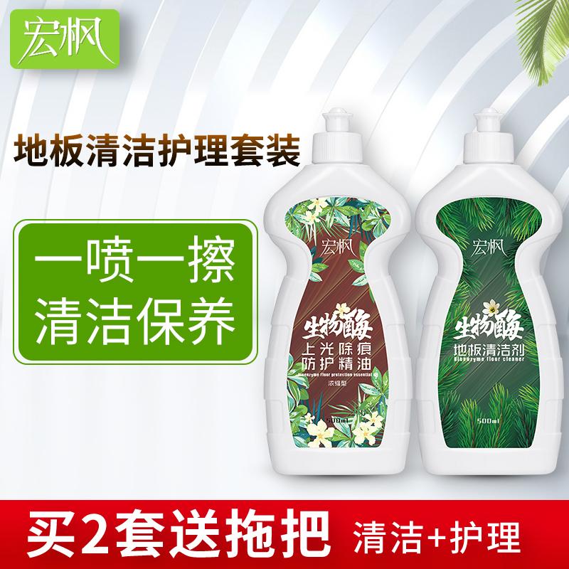 宏枫木家用蜡精油复合护理保养打蜡专用实木液清洁剂红木家具地板