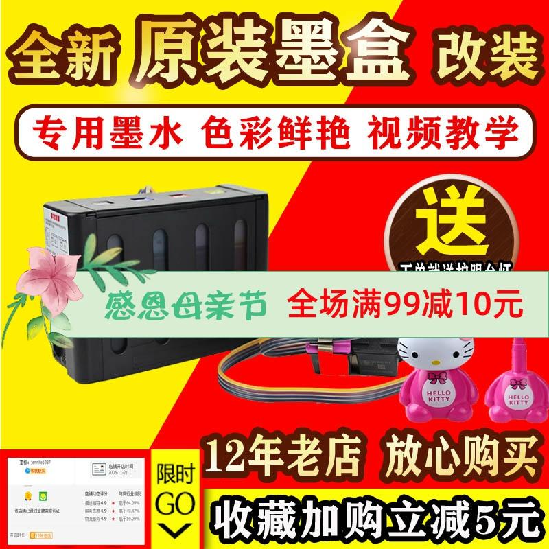 Máy in Canon e618 e608 e518 được kết nối để sửa đổi hộp mực nạp mực bên ngoài PG83 được kết nối để chống chảy ngược - Phụ kiện máy in