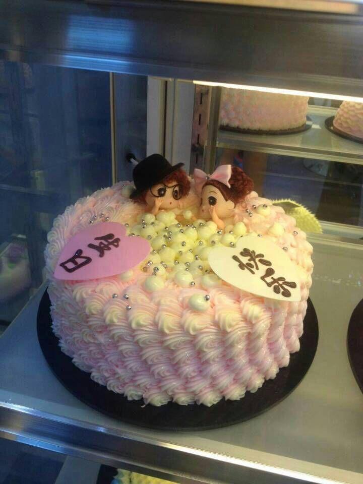 蛋糕 - 小芊芊 - 小芊芊