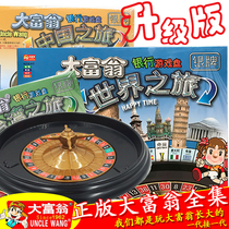 Genuine Monopoly World Tour China tour game strong hand Chess real Estate