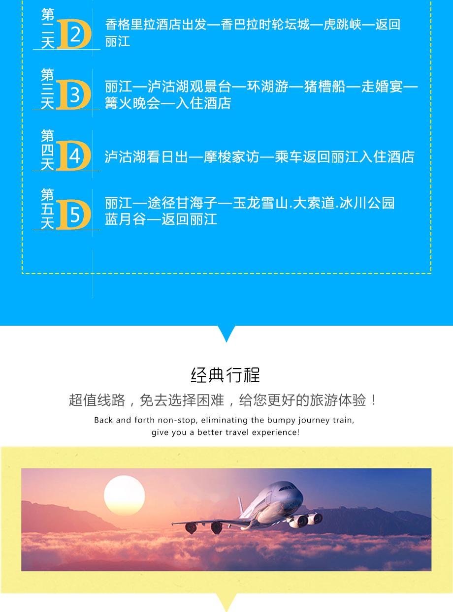 飞猪旅行 丽江到香格里拉泸沽湖二日游纯玩两日游跟团游 丽江旅游跟团游