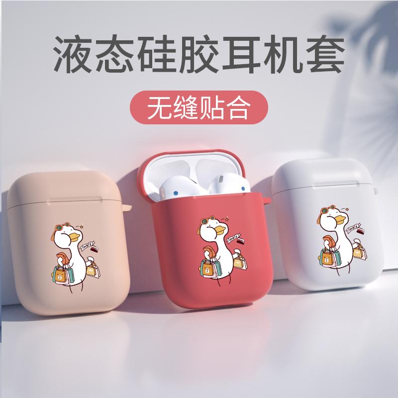 airpods保護套個性創意airpods2保護殼pro蘋果無線藍牙耳機套液態矽膠軟2代通用一代iphone盒可愛潮牌ipods套