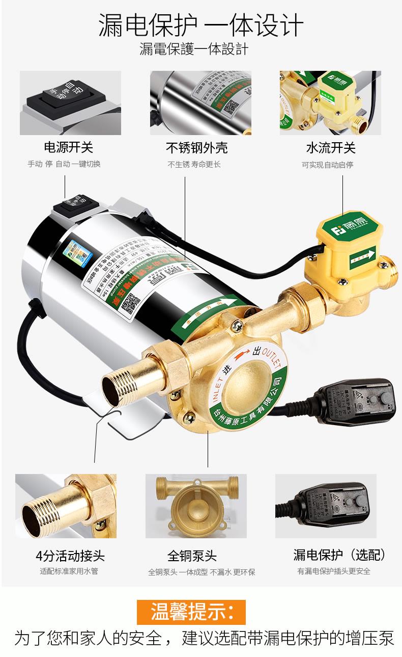 藤原增压泵全自动静音款不锈钢热水器水泵太阳能自来水管道加压泵详细照片