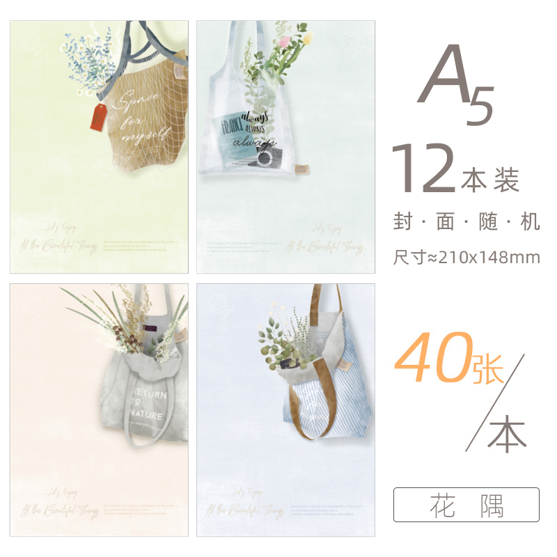 花隅a5/40 Sheets/12 Packs