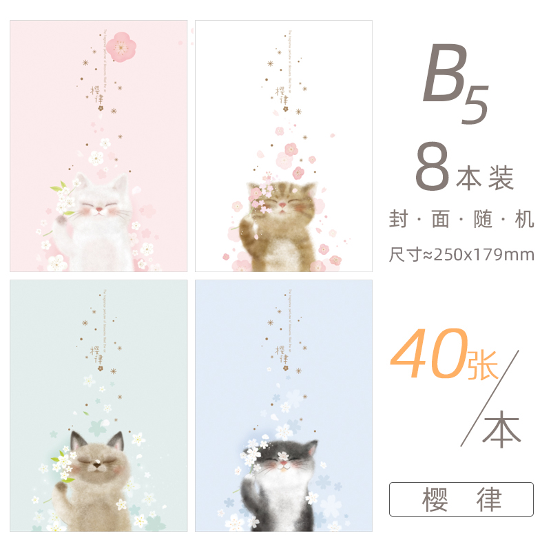Sakura Law B5/40 Sheets / 8 Pieces
