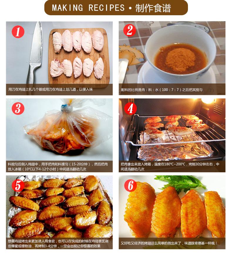 美尚厨140g新奥尔良微辣烤肉料烤鸡腿烤翅腌料烧烤调味料5张