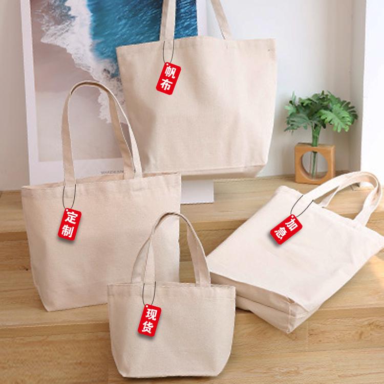 帆布袋定做 棉布袋定制 环保袋 印刷 logo广告购物袋手提包 包邮